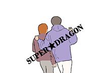 SUPER★DRAGONの画像(志村玲於に関連した画像)