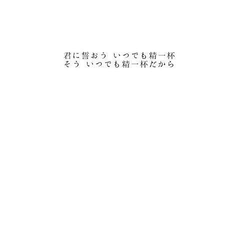 This is my best!     の画像(プリ画像)