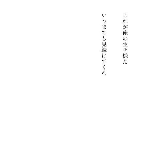 生 き 様 .     の画像(プリ画像)