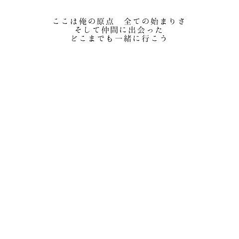 原 点 .     の画像(プリ画像)