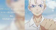 花垣武道 プリ画像