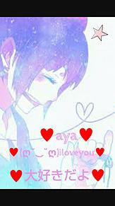 aya用☆の画像(AYAに関連した画像)