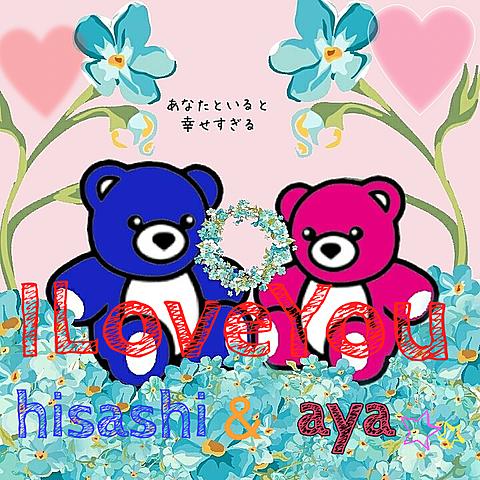 hisashi&aya♥の画像 プリ画像