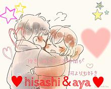 hisashi&ayaの画像(AYAに関連した画像)
