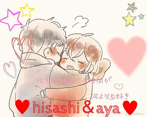 hisashi&ayaの画像 プリ画像