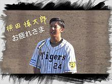 横田慎太郎 プリ画像