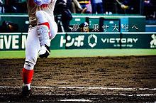 高校野球の画像(野球 名言に関連した画像)