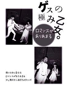 ゲスの極み乙女 歌詞画の画像879点 35ページ目 完全無料画像検索の