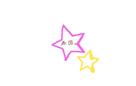 赤団の画像(プリ画像)