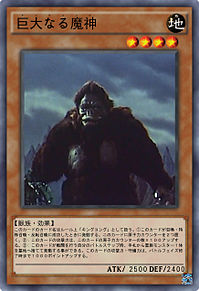 巨大なる魔神-キングコング-の画像(キングコングに関連した画像)