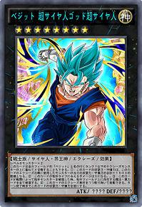 【遊戯王オリカ】ベジット 超サイヤ人ブルーの画像(プリ画像)