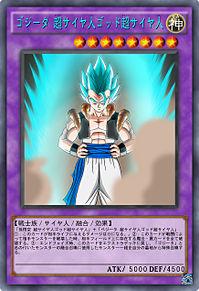【遊戯王オリカ】ゴジータ 超サイヤ人ブルーの画像(ドラゴンボール ゴジータ ブルーに関連した画像)