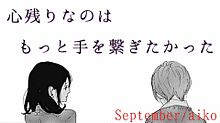 aikoの画像(プリ画像)