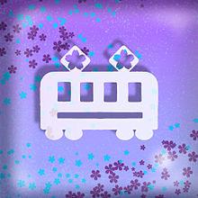 trainの画像(電車に関連した画像)