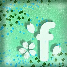 Facebookの画像(フェイスに関連した画像)