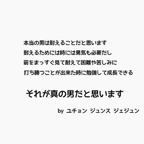 JYJの言葉の画像(プリ画像)