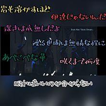 Snow Man 『保存〇』『自発発言×』の画像(snowに関連した画像)