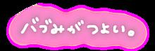 ヲタク文字の画像(隠せないヲタクに関連した画像)