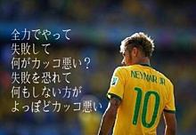 サッカー ネイマール名言の画像43点|完全無料画像検索のプリ