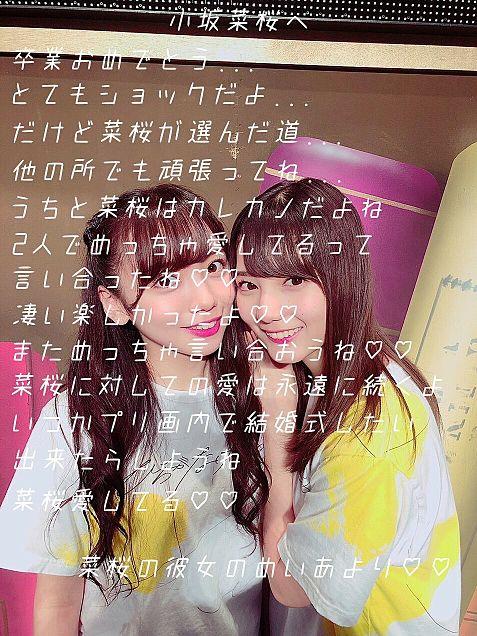椿坂46小坂菜桜卒業の画像 プリ画像