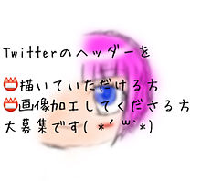 Twitterのヘッダー プリ画像