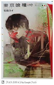 東京グール♪の画像(東京グールに関連した画像)