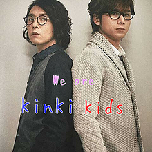 We are KinKi Kidsの画像(堂本光一に関連した画像)