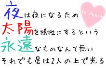 to Heart 歌詞画の画像(KinKiKidsに関連した画像)