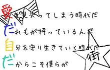 街(堂本剛)歌詞画の画像(KinKiKidsに関連した画像)