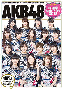 AKB48 総選挙の画像(AKB48/SKE48に関連した画像)