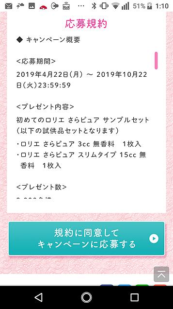 2019.10.22 懸賞生活の画像(プリ画像)