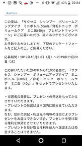 懸賞生活 2019.10.24 プリ画像