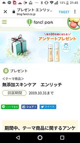 懸賞生活 2019.10.25 プリ画像