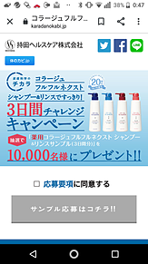 懸賞生活 2019.11.03 プリ画像