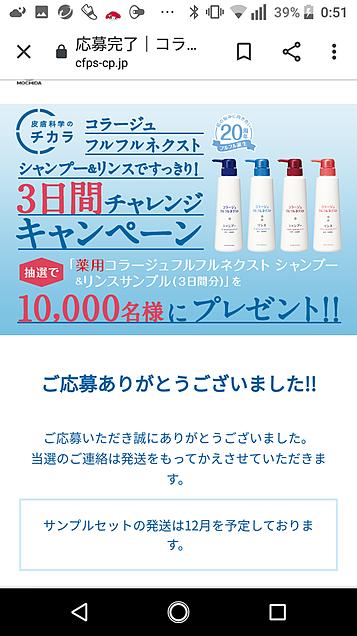 懸賞生活 2019.11.03の画像(プリ画像)