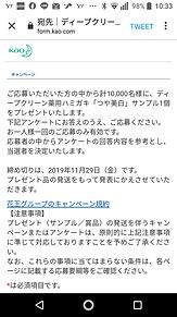 懸賞生活 2019.11.09 プリ画像