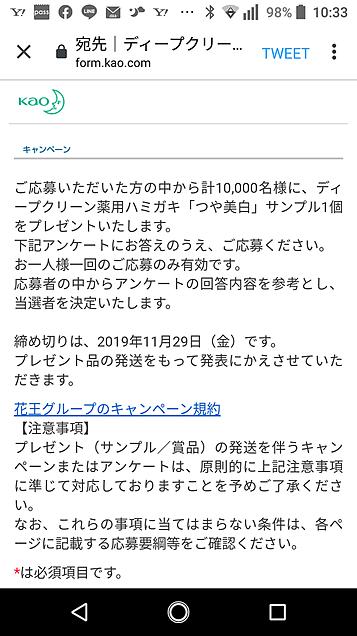 懸賞生活 2019.11.09の画像(プリ画像)