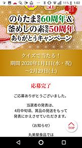 懸賞生活 2020.01.03 プリ画像