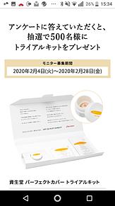 懸賞生活 2020.02.23 プリ画像