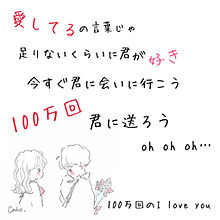 歌詞画の画像(100万回の「iloveyou」に関連した画像)