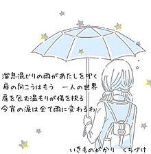 歌詞画の画像(いきものがかりに関連した画像)