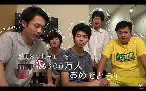 Fischer's 300万人おめでとう!の画像(プリ画像)