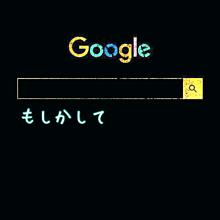 自由です!の画像(Googleに関連した画像)
