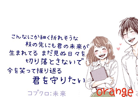 orange 公開記念画像の画像(プリ画像)