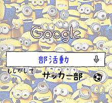 Googleミニオンの画像(Googleに関連した画像)