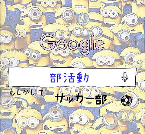 Googleミニオンの画像 プリ画像