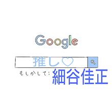 リクエストの画像(Googleに関連した画像)