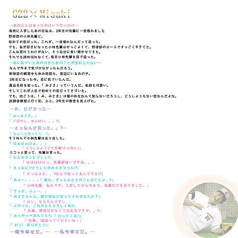 リクエスト→みさきの画像(プリ画像)