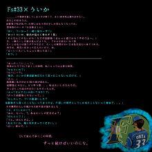 リクエストFs#33→ういかサマ
