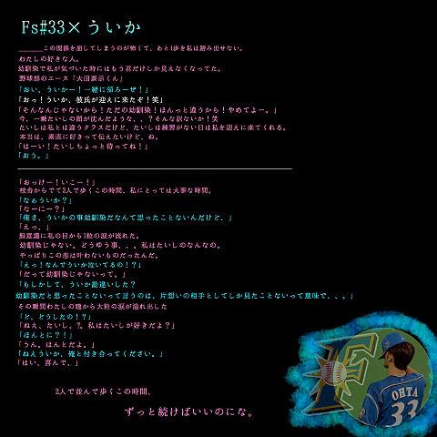 リクエストFs#33→ういかサマの画像(プリ画像)